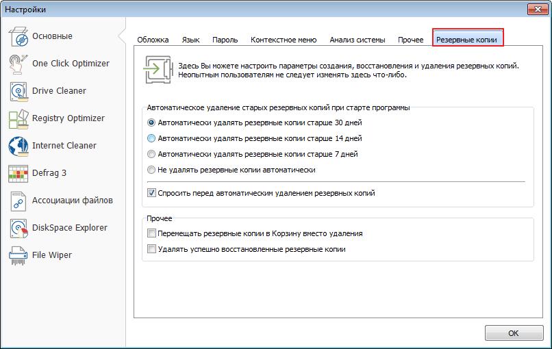 Резервные копии в программе Ashampoo WinOptimizer