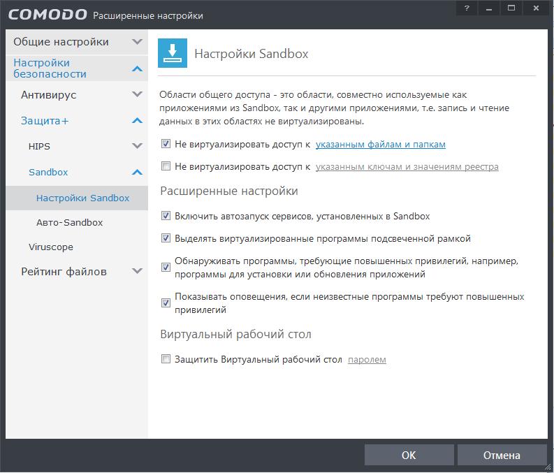Sendbox в Комодо антивирус