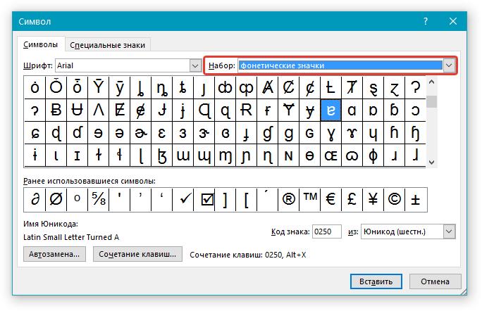 Символ выбор набора в word