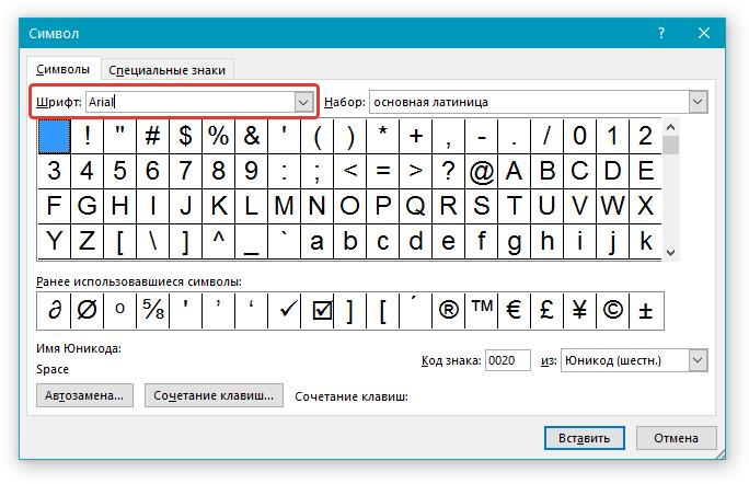 Символ выбор шрифта в Word
