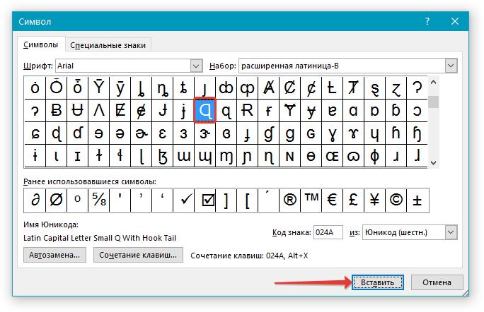 Символ выбран в Word