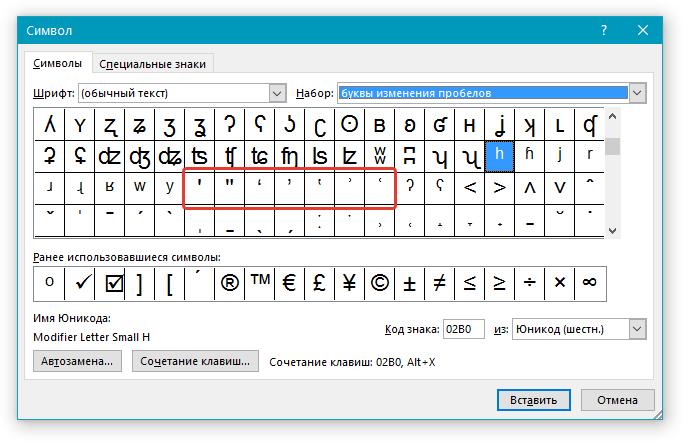 Символы кавычек в word