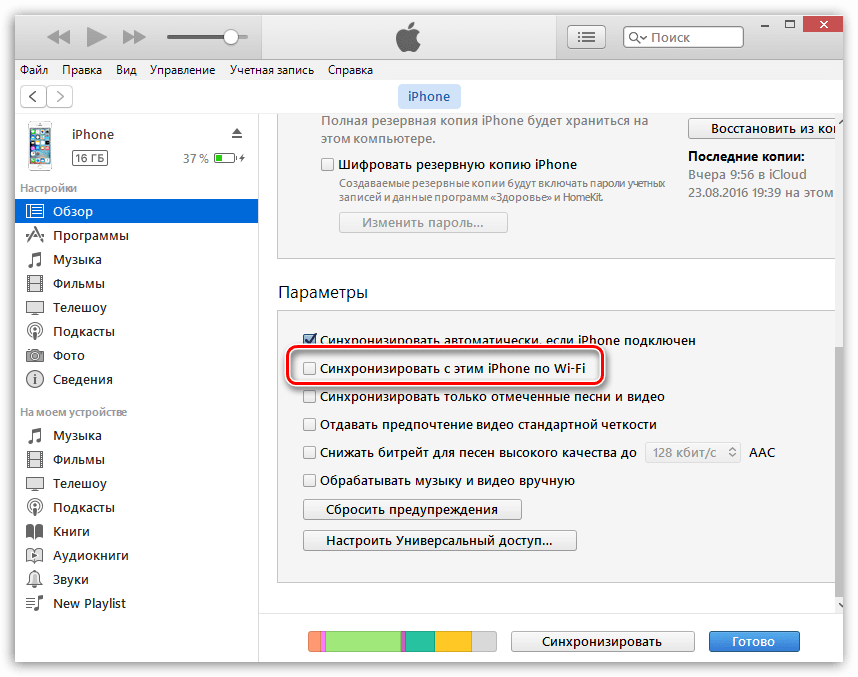 Синхронизация по Wi-Fi в iTunes