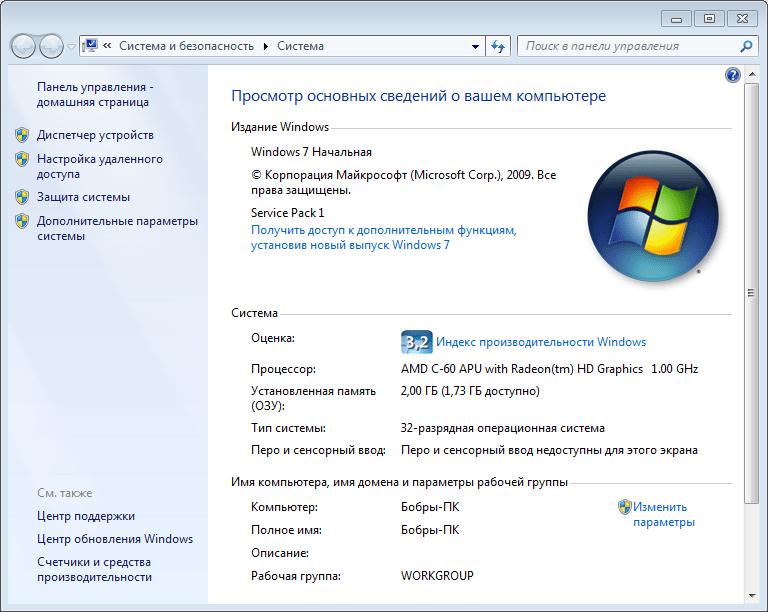 Системные параметры компьютера для установки программы BlueStacks