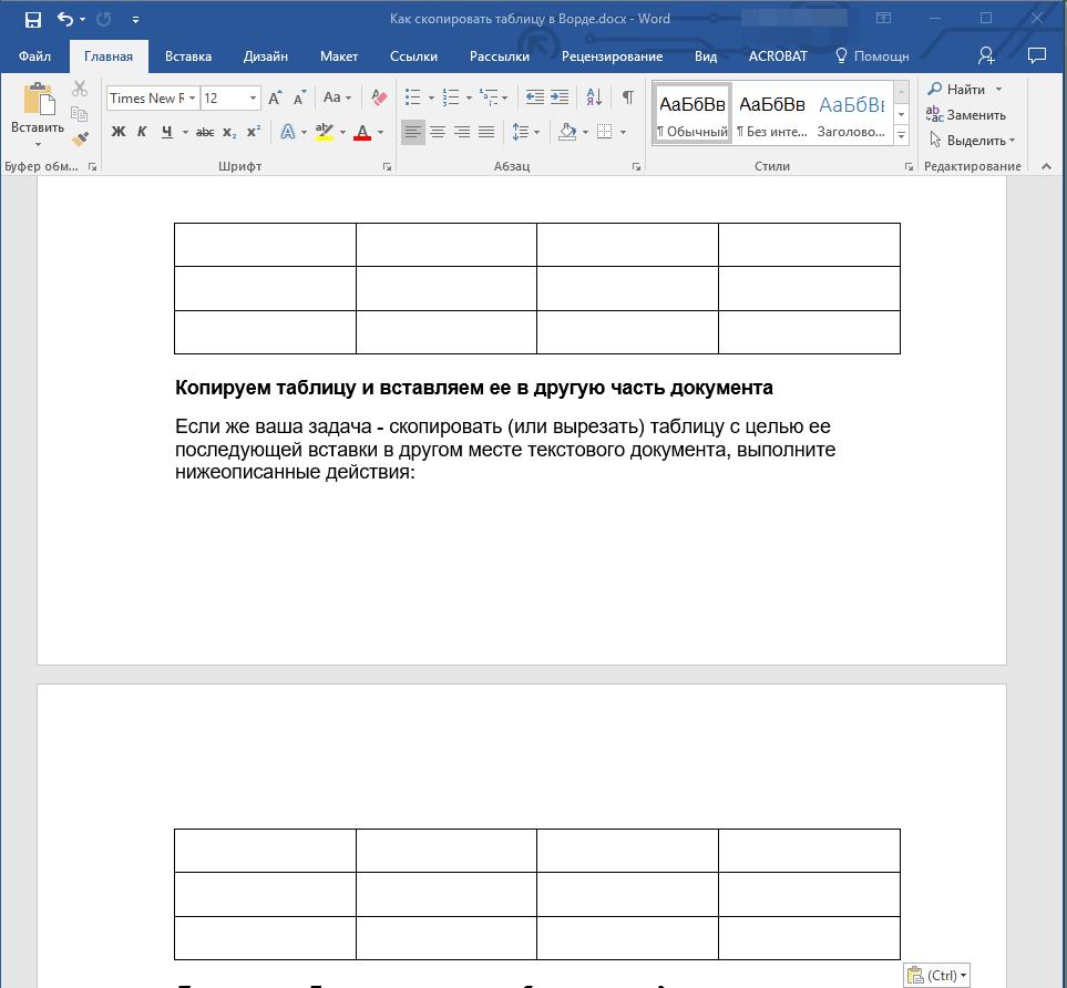 Скопированная таблица в Word