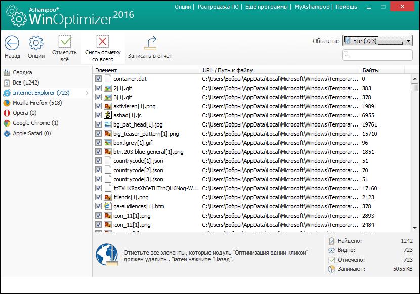 Снять или добавить отметку удаления в программе Ashampoo WinOptimizer