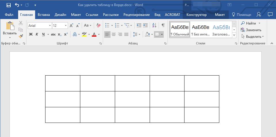 Содержимое таблицы удалено в Word