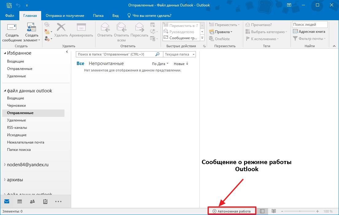 Сообщение о режиме работы Outlook