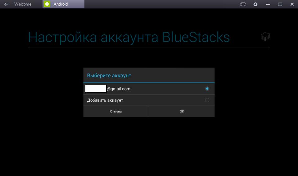 Создание акаунта в программе BlueStacks