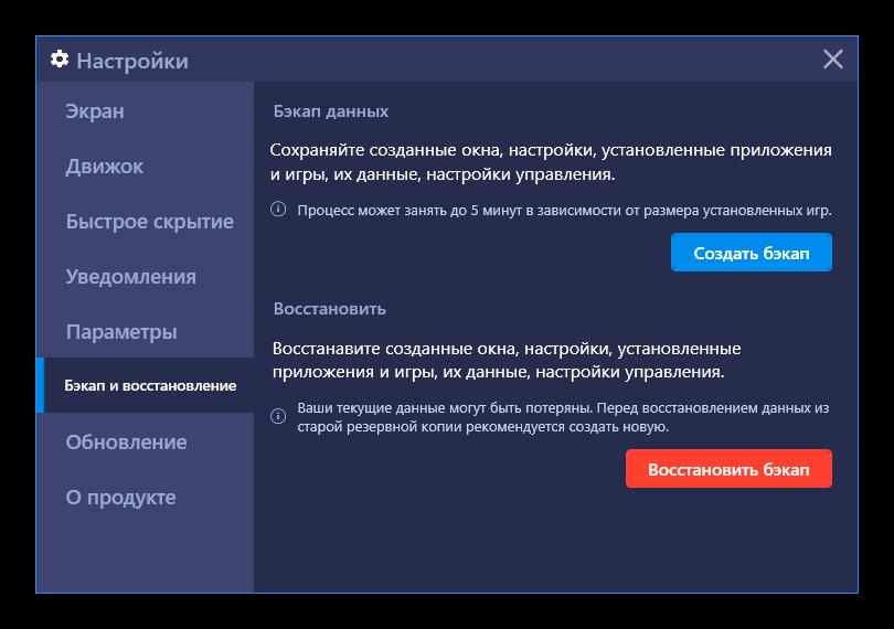 Создание бэкапа и загрузка резервной копии в BlueStacks
