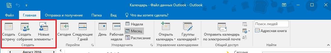 Создание элементов в календаре Outlook