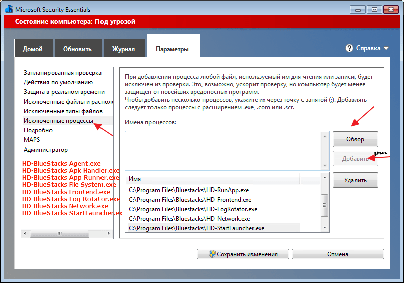 Список исключений антивируса для нормальной работы BlueStacks