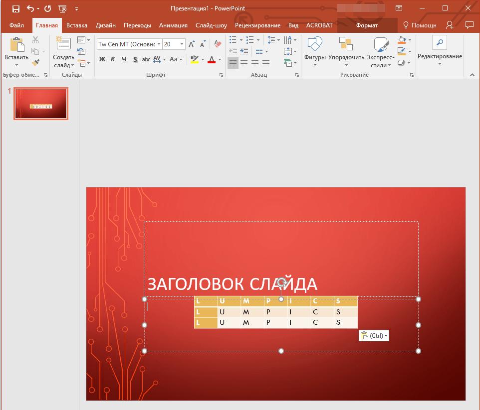Таблица в Презентации в PowerPoint