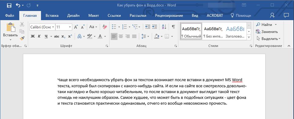 Текст без фона в Word