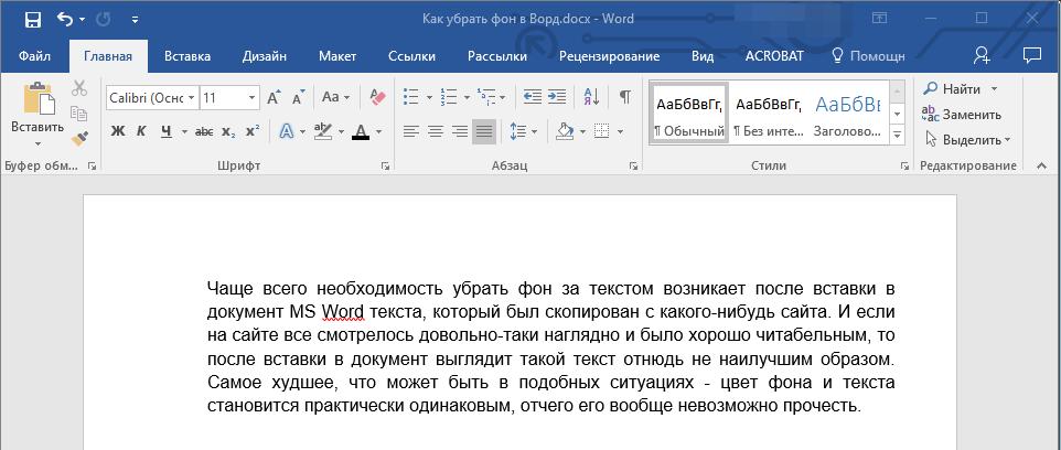Текст без цвета фона в Word