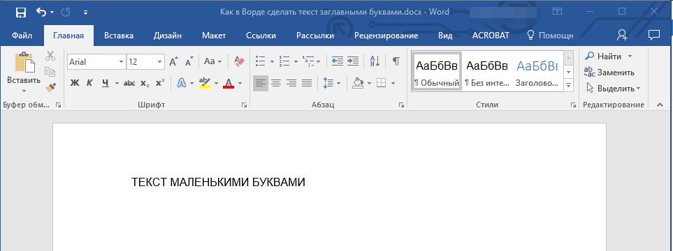 Текст заглавными буквами в Word