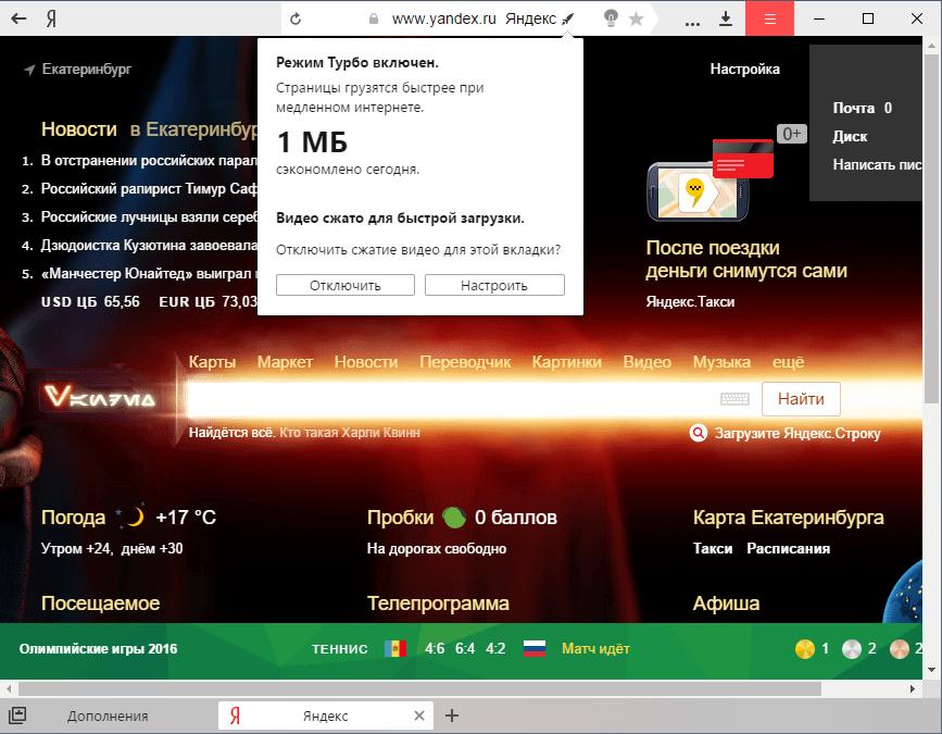 Турбо в Яндекс.Браузере