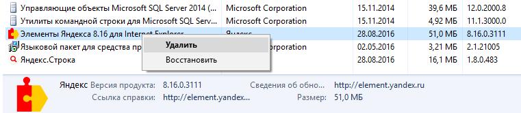 Удаление элементов Яндекс