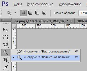 Удаление фона с рамки в Фотошопе (2)