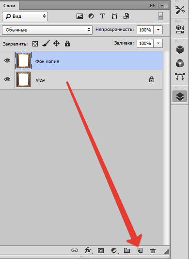 Удаление фона с рамки в Фотошопе