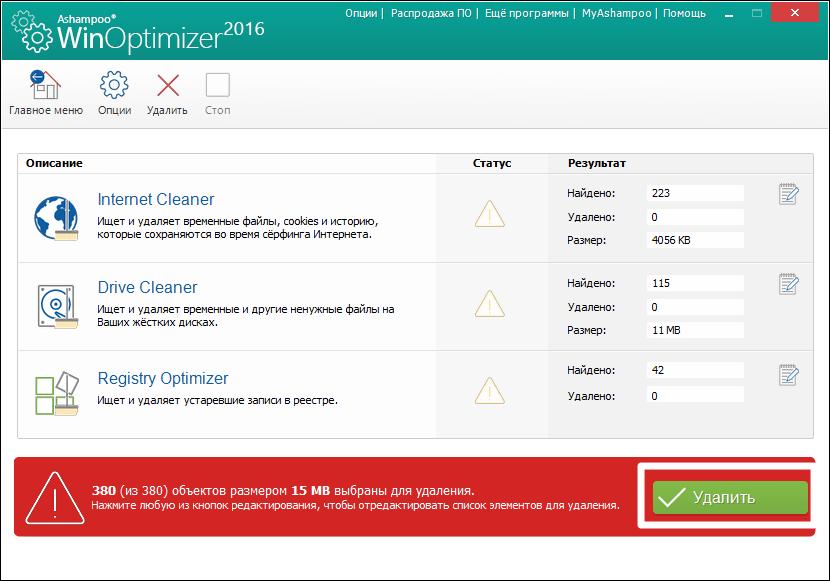 Удаление лиших файлов и записей реестра для удаления McAfee
