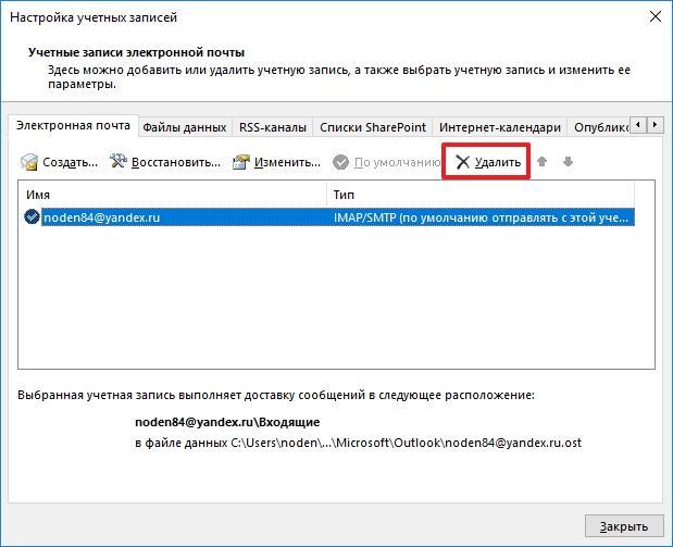 Удаление учетной записи в Outlook