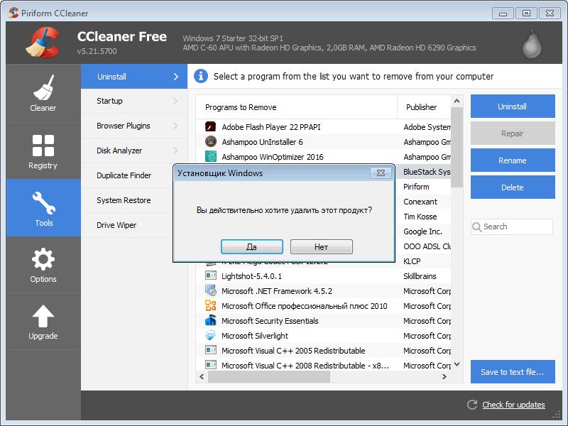 Удаляем BlueStacks с помощью программы CCleaner