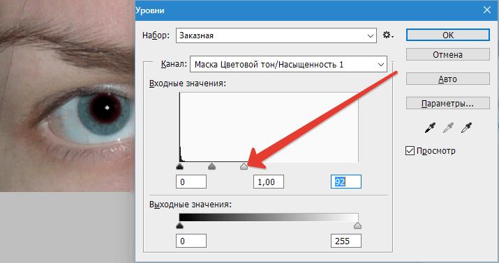 Удаляем красные глаза способ 2 (21)