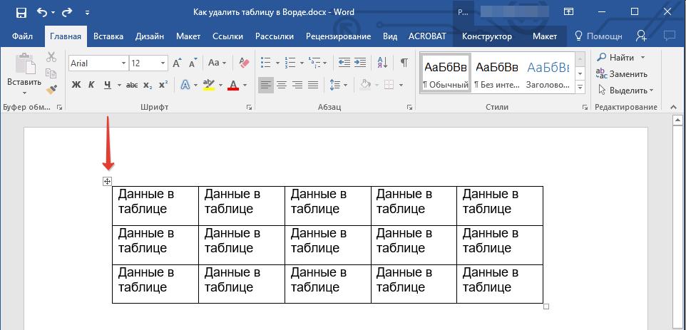 Указатель таблицы в Word