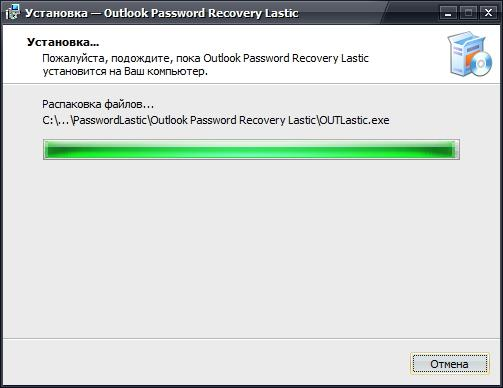 Установка Outlook Password Recovery Lastic