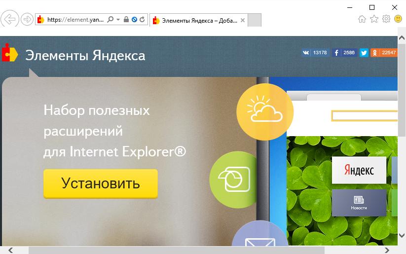 Установка элементов Яндекс