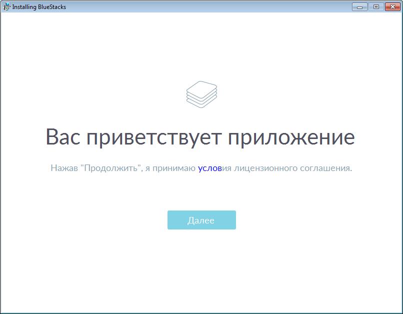 Скачать bluestacks программе для windows 7