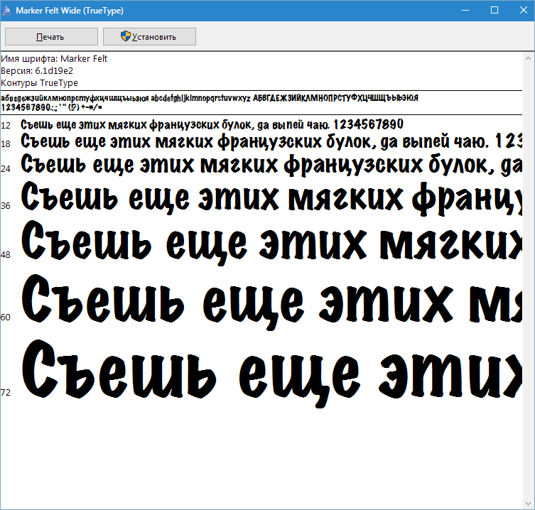 Установка шрифта (2)