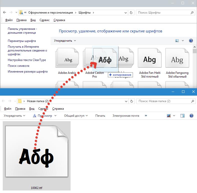 Установка шрифта (5)