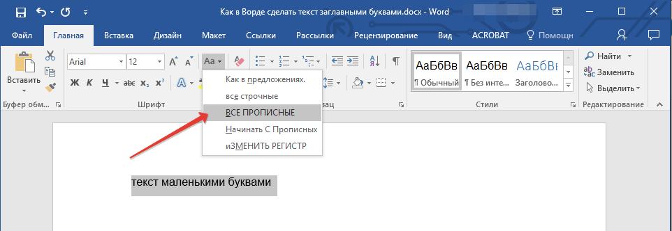 Как в ворде сделать заглавные буквы прописными
