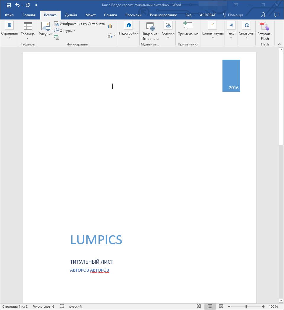 Вид титульной страницы в Word