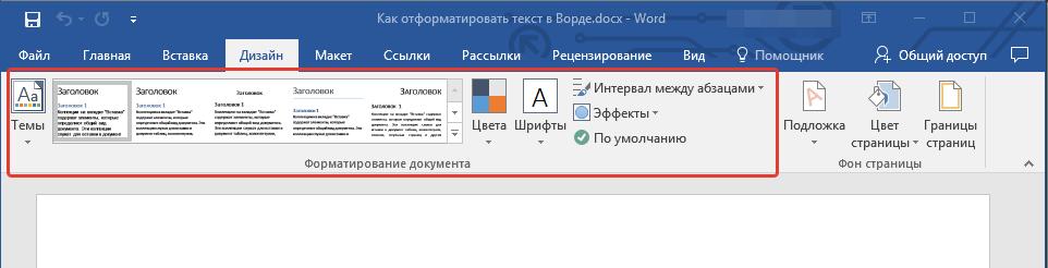 Вкладка Дизайн в Word