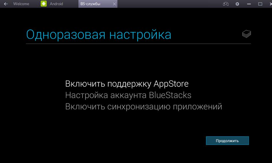 Включить поддержку AppStore в эмуляторе BlueStacks