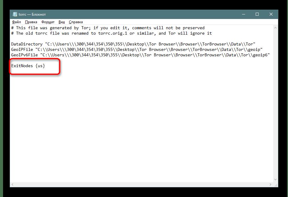 Внесение одной страны в качестве выходного нода в конфигурационном файле Tor Browser