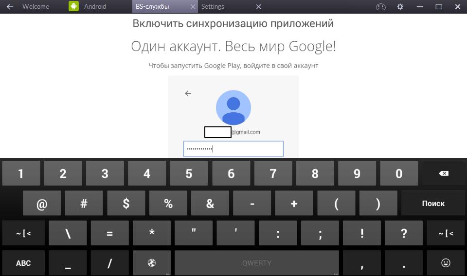 Ввод пароля при помощи экранной клавиатуры в эмуляторе BlueStacks