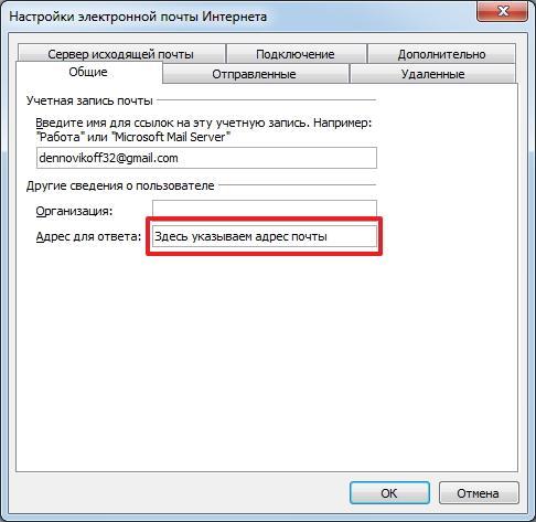 Вводим адрес для переадрессации в Outlook