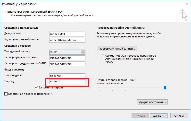 Вводим новый пароль в настройках учетных записей Outlook