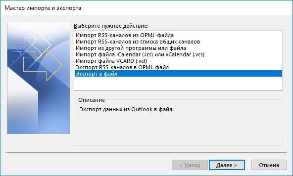Выбираем действие экспорта в файл в Outlook