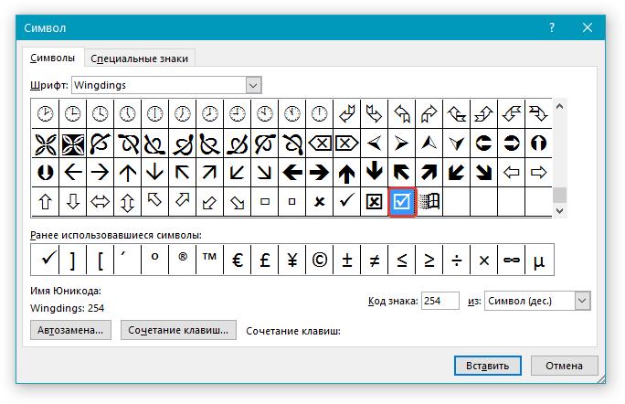 Выбор Символа галочка в квадрате в Word