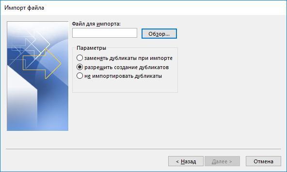 Выбор файла и параметры Outlook