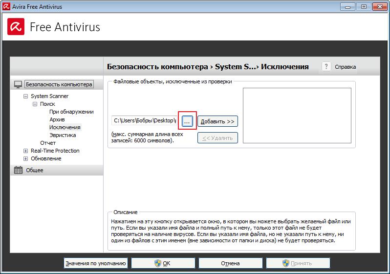 Выбор файла исключения в программе Авира