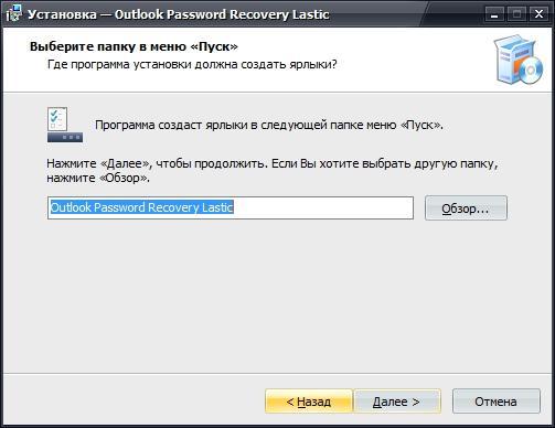Выбор группы ярлыков Outlook Password Recovery Lastic