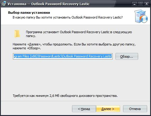 Выбор каталога для файлов Outlook Password Recovery Lastic