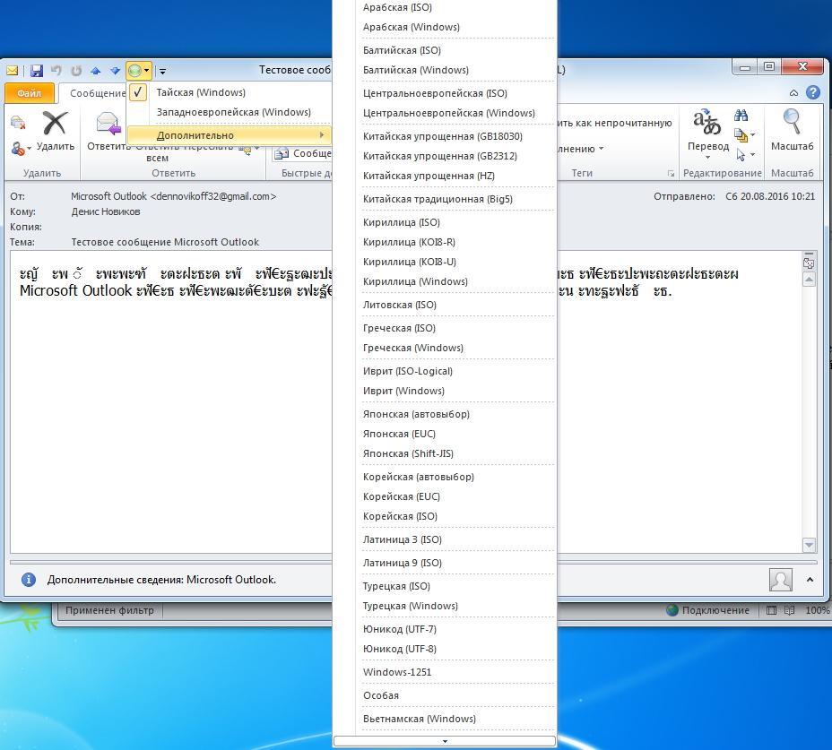 Выбор кодировки в Outlook