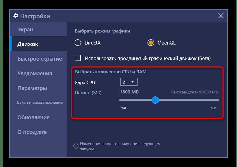 Выбор количества CPU и RAM в BlueStacks